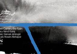 به خوانندگی «حسین علیشاپور» و تقدیم یک قطعه به «حسین علیزاده»