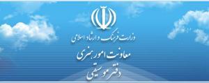 براساس اطلاعیه دفتر موسیقی وزارت فرهنگ و ارشاد اسلامی ابلاغ شد