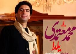 با اجازه صاحب اثر از طریق سایت «موسیقی ایرانیان» آنلاین بشنوید و دانلود کنید