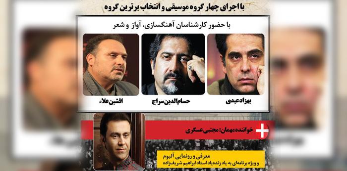 با حضور حسام الدین سراج، بهزاد عبدی و افشین علاء