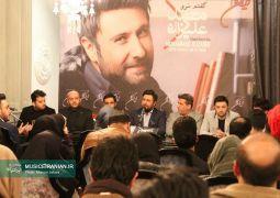 گزارش متنی و تصویری مفصل «موسیقی ایرانیان» از مراسم رونمایی آلبوم «گفتم نرو» با صدای «محمد علیزاده»