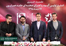 «حامد همایون» سفیر مبارزه با سرطان شد | گزارش تصویری «موسیقی ایرانیان» از نشست خبری این خواننده پاپ
