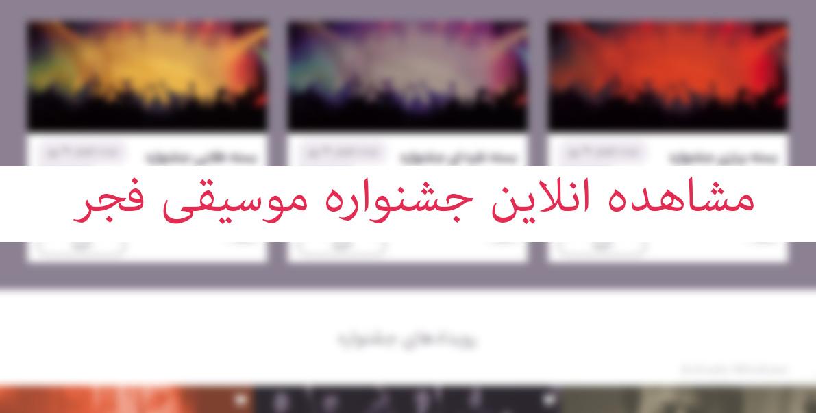 مسعود فروتن کارگردان پخش زنده اجراهای جشنواره شد