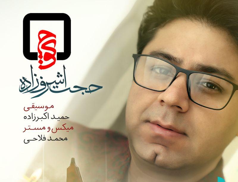 با اجازه صاحب اثر و از سوی مرکز آوای انقلاب اسلامی