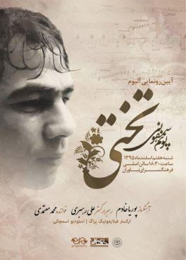 تختی به خوانندگی محمد معتمدی رونمایی می شود