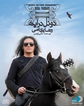 کاور آلبوم جدید رضا یزدانی