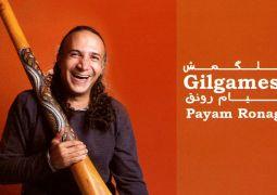 با نوازندگی میلاد درخشانی، محسن شریفیان و ژوبین کلهر