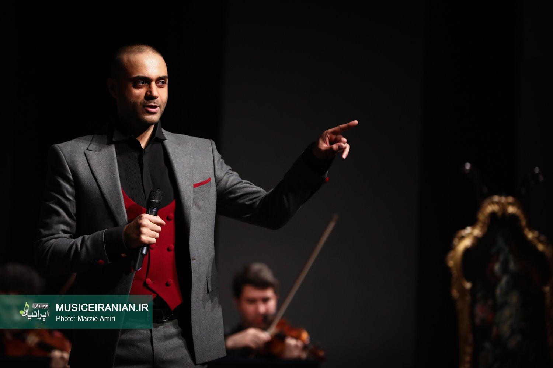گزارش تصویری سایت خبری و تحلیلی «موسیقی ایرانیان» از کنسرت خواننده آلبوم «یک لحظه عاشق شو»