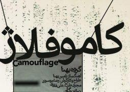 به آهنگسازی «رامین بهنا» و کارگردانی «رضا موسوی»