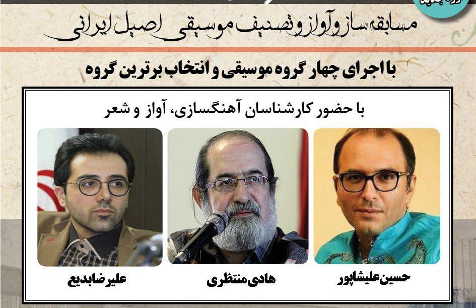 با داوری هادی منتظری، حسین علیشاپور و علیرضا بدیع