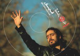 برای اولینبار و به تهیهکنندگی «ساسان سالور» و با دستخطی از «مسعود کیمیایی»