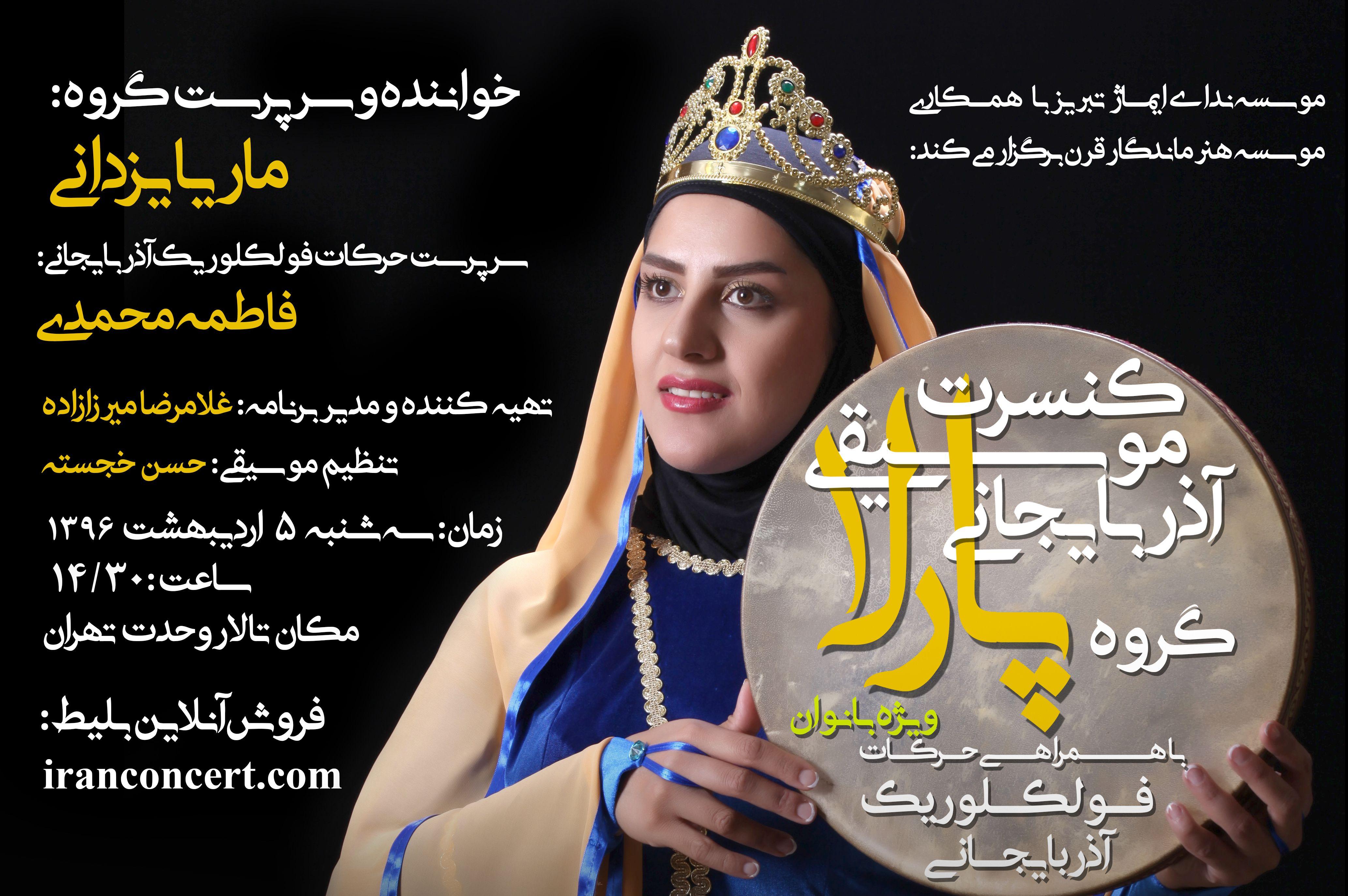 پیچیدن نوای موسیقی آذربایجان برای اولین بار توسط بانوان تبریزی در تهران