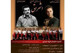 به سرپرستی و آهنگسازی «اصغر محمدی»