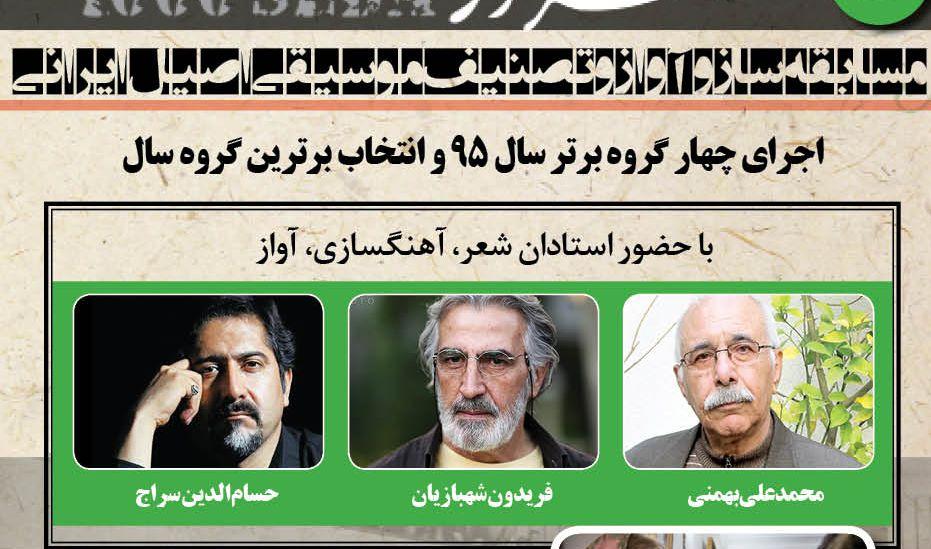 با برگزاری دور نهایی بخش کلاسیک ایرانی برای انتخاب برندگان سال ۹۵