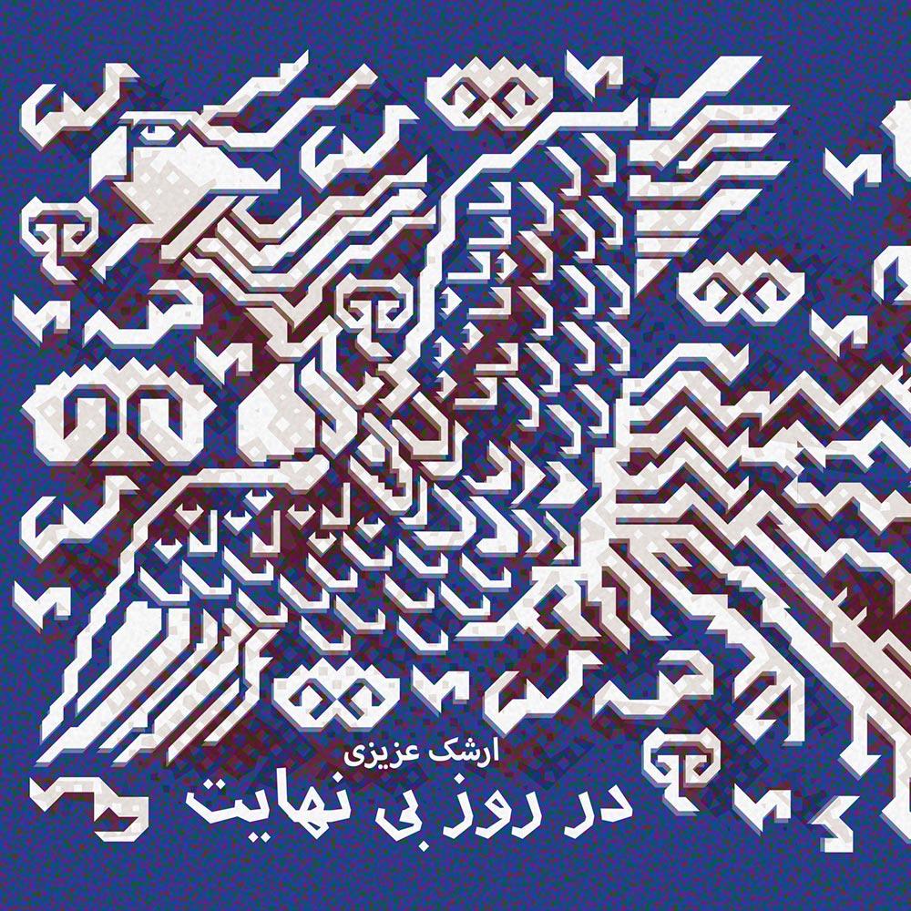 رونمایی از نخستین آلبوم ارشک عزیزی با الهام از منطق الطیر عطار