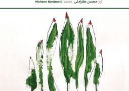 به کوشش محسن کرامتی و توسط انتشارات ماهور