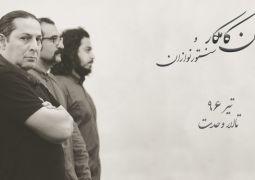 پانزدهم تیر ماه سال جاری در تالار وحدت شهر تهران