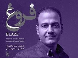 همدردی با خانواده شهیدان حادثه تروریستی تهران