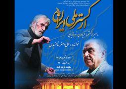به خوانندگی «علی اصغر شاهزیدی»