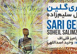 به آهنگسازی «سهیل سلیم زاده» و با حضور هنرمندان مطرح موسیقی آذری