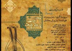 به تهیهکنندگی مجید فلاحپور و در تالار اندیشه حوزه هنری