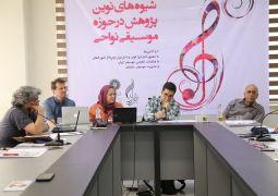 کارگاه «شیوههای نوین پژوهش در حوزه موسیقی نواحی» برگزار شد