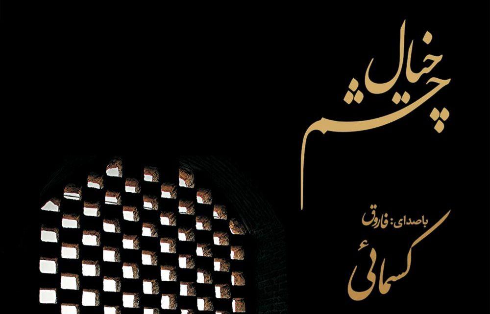 اثری از «حسین ذوالفقاریان»، با صدای «فاروق کسمایی» و موسیقیِ «بهنام قاسم خانی»