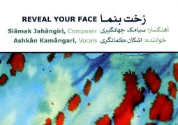 تلاش جهانگیری و کمانگری برای اجرای موسیقی آوازی در قالب تصنیف