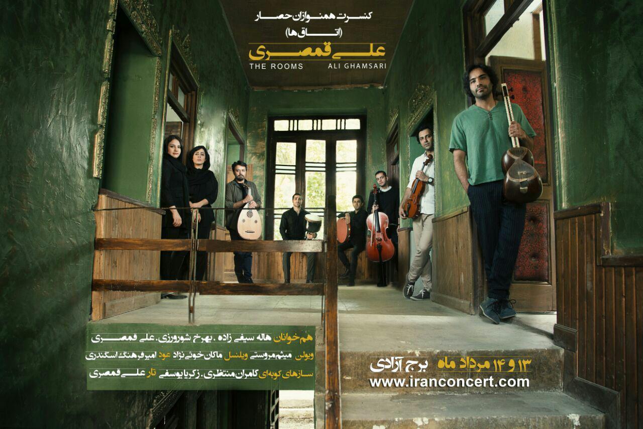 اجراى قطعه ى برگ براى اولین بار در تهران