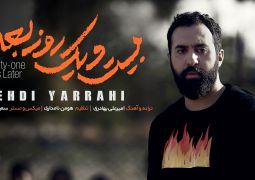 از «موسیقی ایرانیان» آنلاین ببینید و دانلود کنید