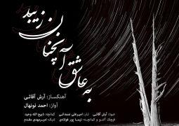 به آهنگسازی «آرش آقائی» و آواز «احمد نونهالی»