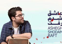 از طریق سایت خبری و تحیلی «موسیقی ایرانیان»