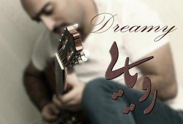 آلبوم موسیقی «رویایی» راهی بازار موسیقی کشور شد