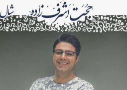 از طریق «موسیقی ایرانیان» آنلاین بشنوید و دانلود کنید