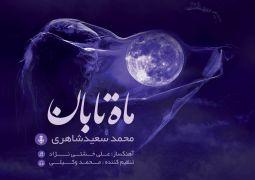 به آهنگسازی علی خشتی نژاد و خوانندگی محمدسعید شاهری
