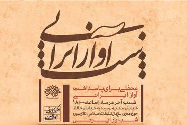 ویژه برنامه «شب آواز ایرانی» برگزار می شود