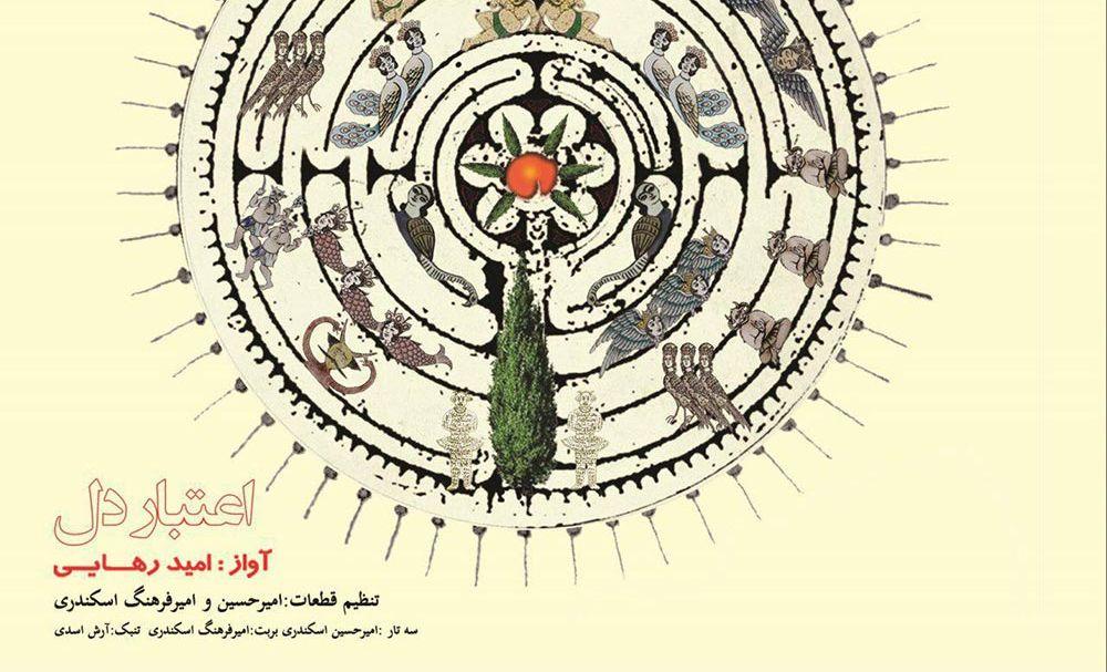 با صدای «امید رهایی» و از سوی مؤسسه فرهنگی و هنری «چهار باغ بانگ»