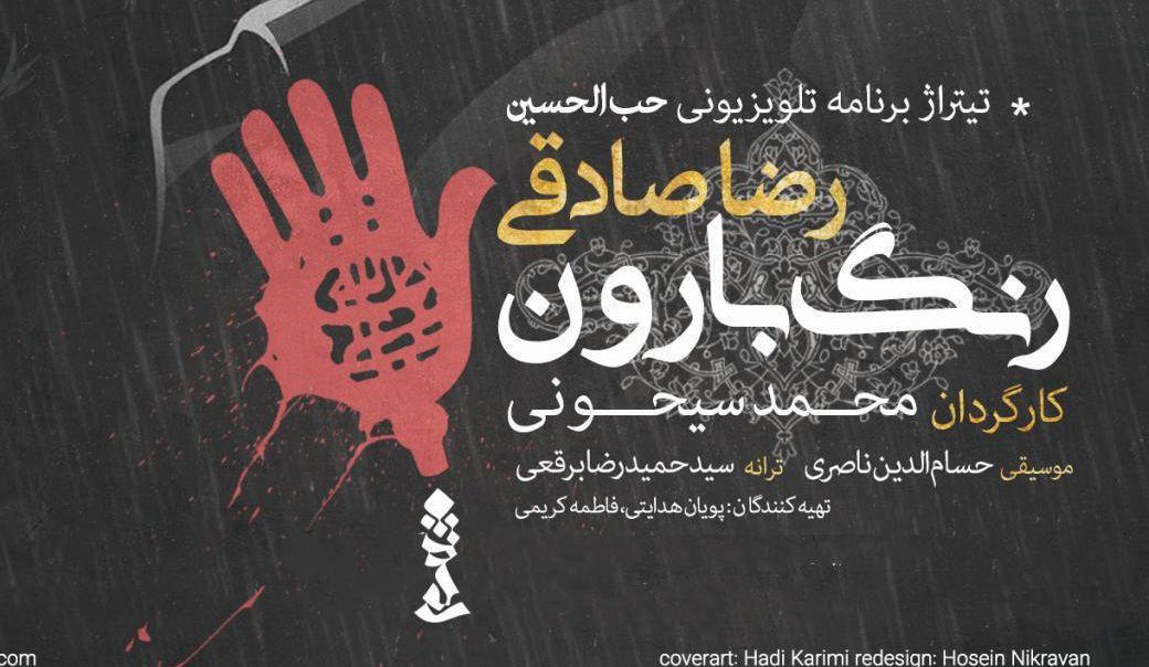 «رنگ بارون» را از طریق سایت خبری و تحلیلی «موسیقی ایرانیان» آنلاین بشنوید و دانلود کنید