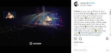 واکنش محسن یگانه به حواشی کنسرت اش در لس آنجلس | عکس