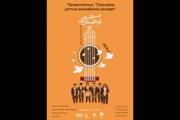 برگزاری کنسرت گروه موسیقی ملی قزاقستان در نیاوران