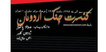 ۲۹ آذر ماه با نوازندگان ایرانی در سالن خلیج فارس فرهنگسرای نیاوران
