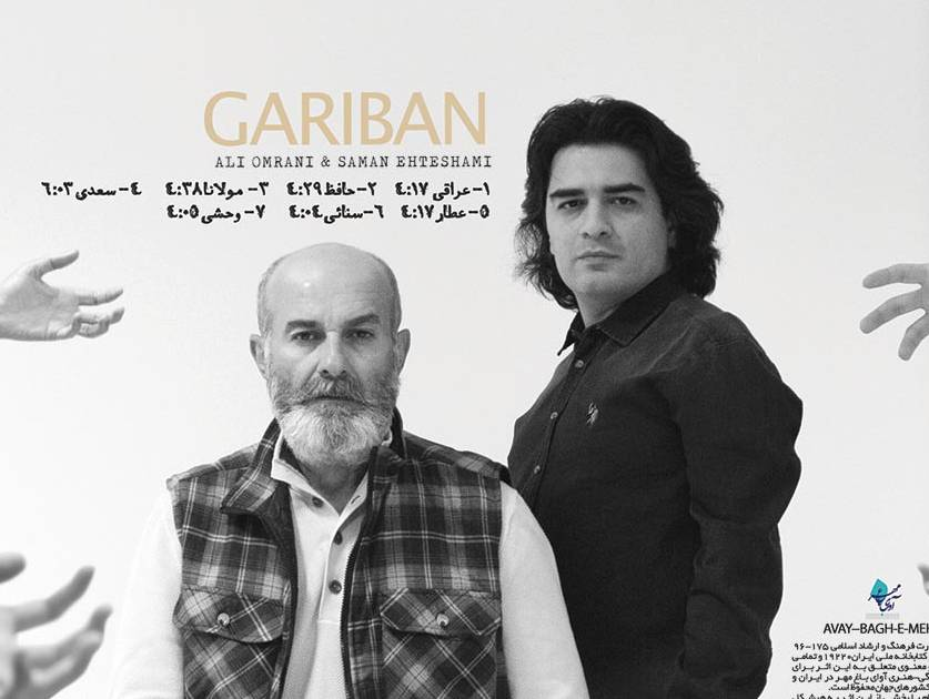 با آهنگسازی «سامان احتشامی» و دکلمه خوانی «علی عمرانی»