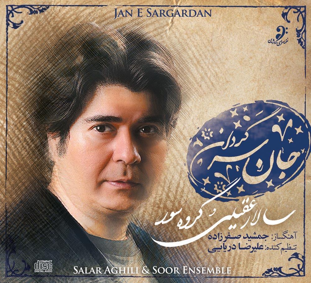 همزمان با تولد این خواننده موسیقی ایرانی
