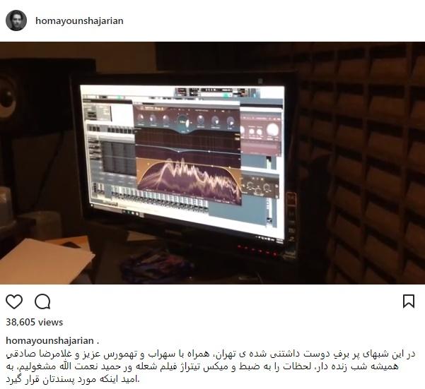 همایون شجریان تیتراژ فیلم «شعله ور» ساخته حمید نعمت الله را میخواند