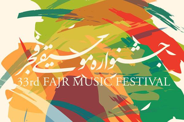 از سوی دبیرخانه جشنواره موسیقی فجر