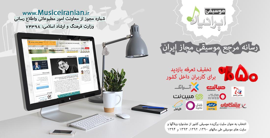 سایت خبری و تحلیلی «موسیقی ایرانیان» در بین ۲۱۰ سایت پرمراجعه ایرانی