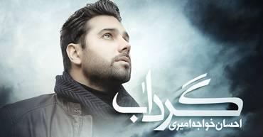 دانلود تیتراژ سریال تلویزیونی «آنام» با صدای «احسان خواجه امیری»