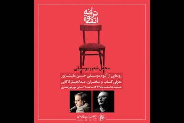 آلبوم «چقدر ز خویش دورم» با صدای «حسین علیشاپور» در برنامه «اتفاق ترانه» رونمایی می شود