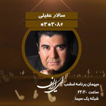 نظرسنجی صداوسیما با موضوع آهنگ هایی درباره ایران