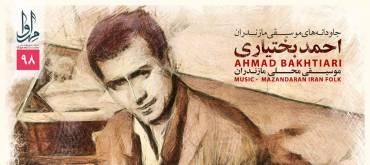 آلبوم «جاودانه های موسیقی مازندران - احمد بختیاری» منتشر شد